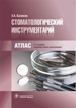 sudebnaya-meditsina-2-e-izd-pererab-i-dop-spetsialnosti-sudebno-meditsinskaya-ekspertiza-uchebnik-dlya-p-o-romodanovskiy-e-h-barinov-v-a-spiridonov-3222-large
