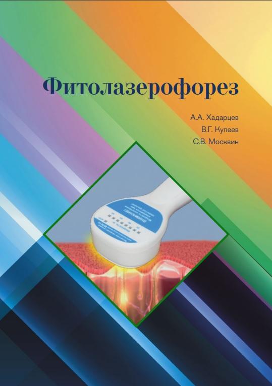 fitolazeroforez