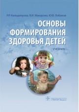 10394038-969758199-kildijarova-r-r-makarova-v-i-lobanov-ju-f-osnovy-formirovanija-zdorovja-djetjej-uchjebnik--cd-228x228