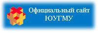Официальный сайт ЮУГМУ