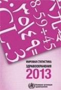 whs-2013-ru