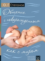 stepanov communication newborn class