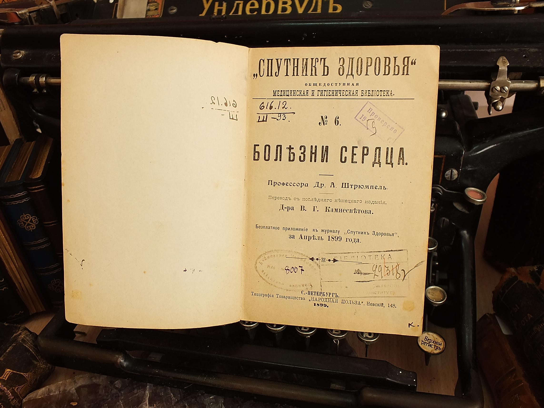 1899 год какой это век 25 копеек 2009 украина цена
